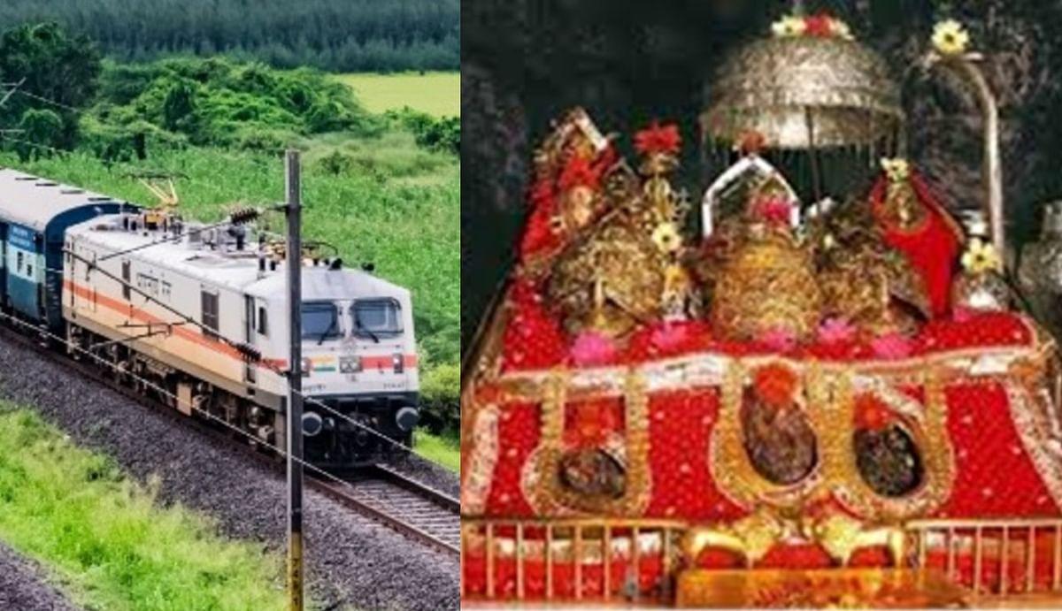 IRCTC News : होली की छुट्टियों में वैष्णो देवी और अयोध्या का सफर होगा आसान, स्पेशल ट्रेन चलाने जा रहा रेलवे