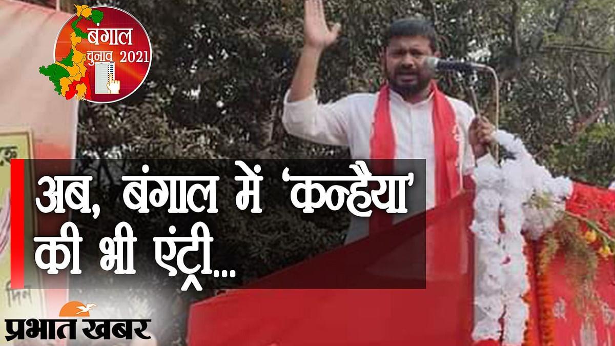 बंगाल चुनाव के महाभारत में 'कन्हैया' की भी एंट्री, BJP-TMC पर रैली में खूब चलाए आरोपों के तीर...