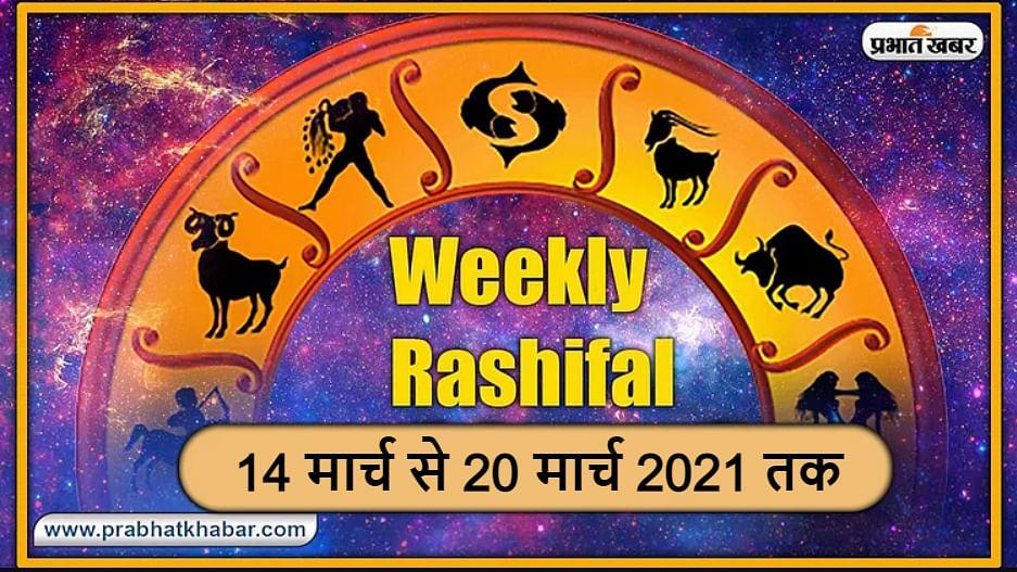 Weekly Rashifal (14-20 March 2021): मेष से मीन तक के जीवन में इस सप्ताह क्या बदलेगा, किस जातक की सैलरी में होगी वृद्धि के योग, स्वास्थ्य, करियर के लिहाज से क्या होगा खास