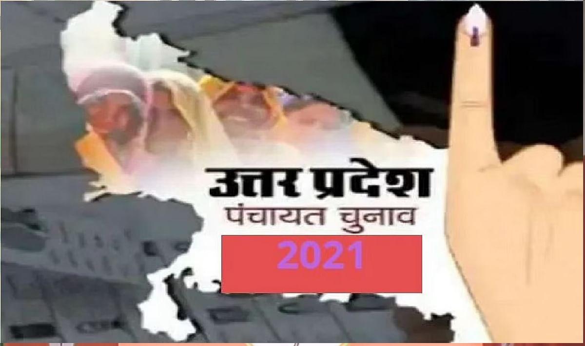 Up Panchayat Chunav 2021 : कई जगहों पर जारी हुई संशोधित आरक्षण सूची, 40 सीटों पर बदल गया आरक्षण का गणित
