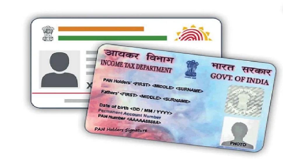 Pan Card Aadhaar Card Linking:  आधार कार्ड से पैन का लिंक है जरूरी, ऐसे करें चेक, यहां देखें पूरा प्रोसेस