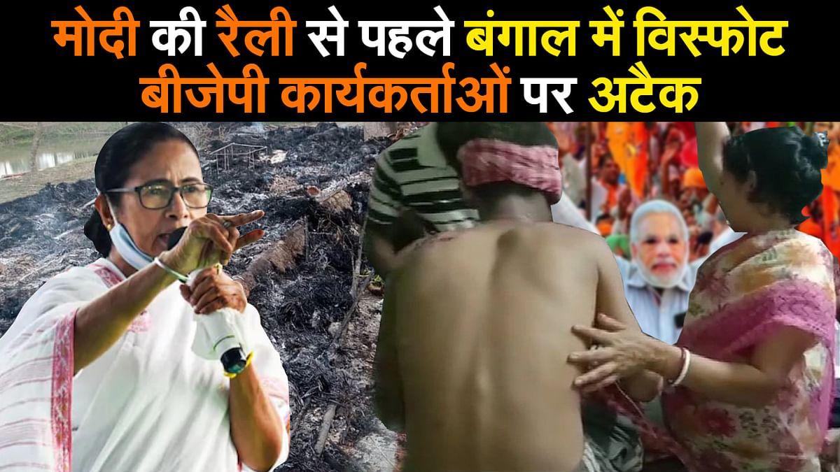 Bengal Chunav 2021 Update: Modi की रैली से पहले बंगाल में विस्फोट, बीजेपी कार्यकर्ताओं पर दागे गए बम के गोले