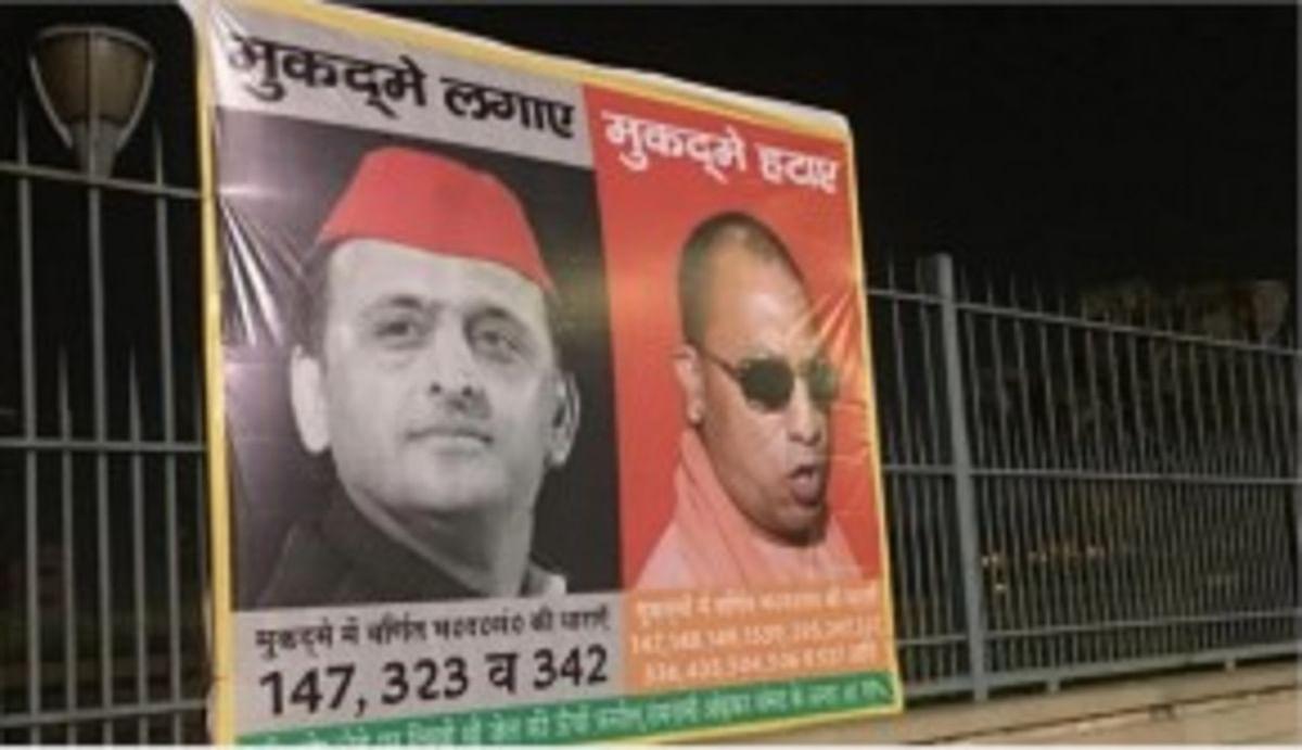 पोस्टर पॉलिटिक्स : सपा ने लखनऊ में लगवाए अखिलेश बनाम योगी का होर्डिंग, मुकदमा लिखाने-हटाने पर छिड़ी तकरार