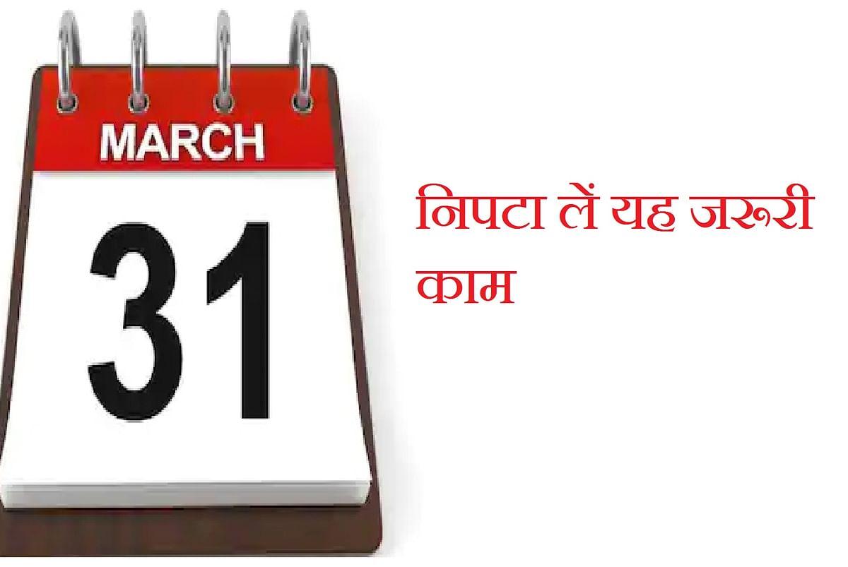 31 मार्च से पहले कर लें यह जरूरी काम नहीं तो भरना पड़ेगा जुर्माना