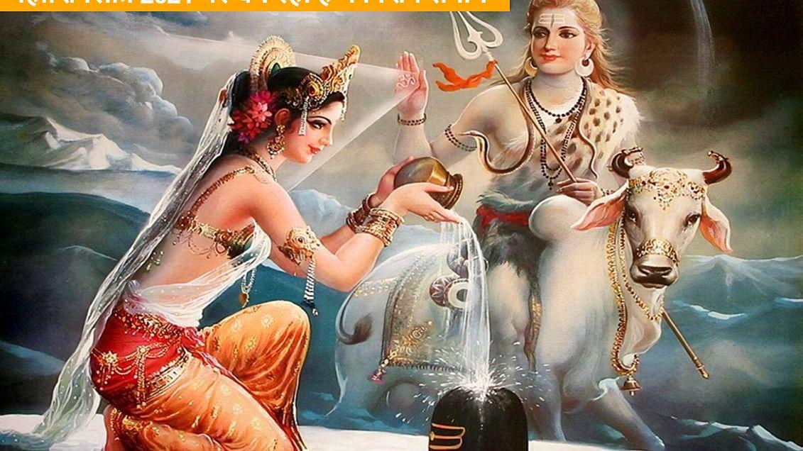 Mahashivratri 2021 पर बन रहा ये विशेष योग, जानें चारों प्रहर का सही मुहूर्त, रात्रि पूजा विधि, सामग्री की सूची व मंत्र जाप