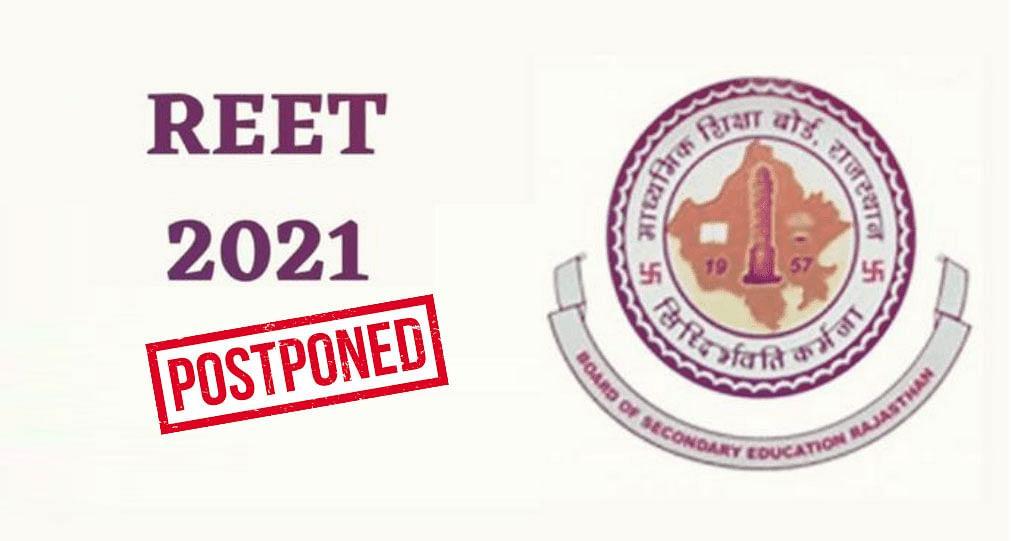 REET Date 2021: 25 अप्रैल को होने वाली राजस्थान रीट परीक्षा हुई स्थगित, अब इस दिन होगी शिक्षक भर्ती परीक्षा