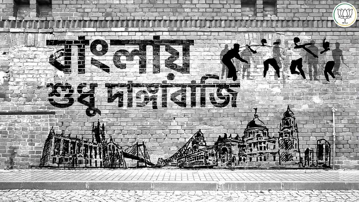 चुनाव से पहले कौन गा रहा ममता की बंगाल से विदाई का गीत- पीशी जाओ, जाओ, जाओ, पीशी जाओ...