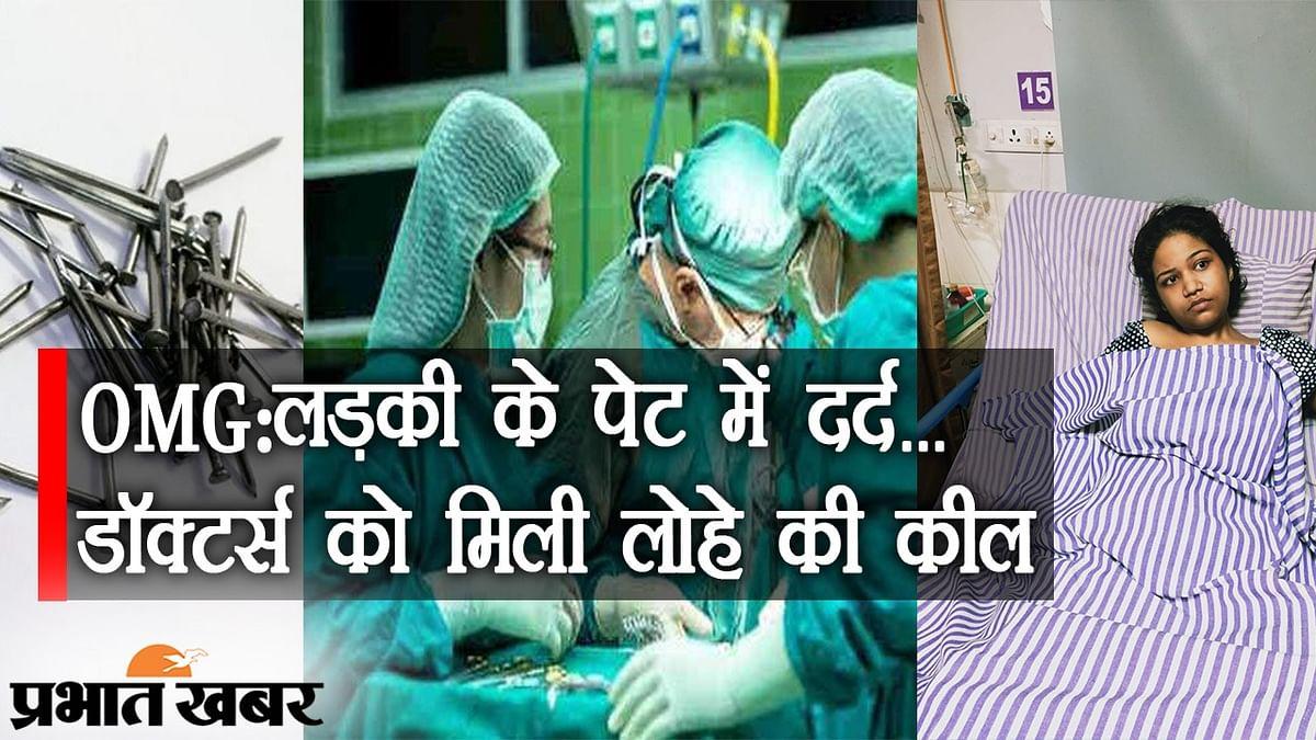 VIDEO: लड़की के पेट में दर्द... सर्जरी में डॉक्टर्स को मिली लोहे की तीन कील, आखिर माजरा क्या है?