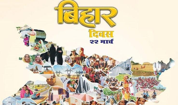 बिहार दिवस आज : डिजिटलीकरण में देश के लिए बने नजीर, कृषि क्षेत्र में हो चुके हैं आत्मनिर्भर