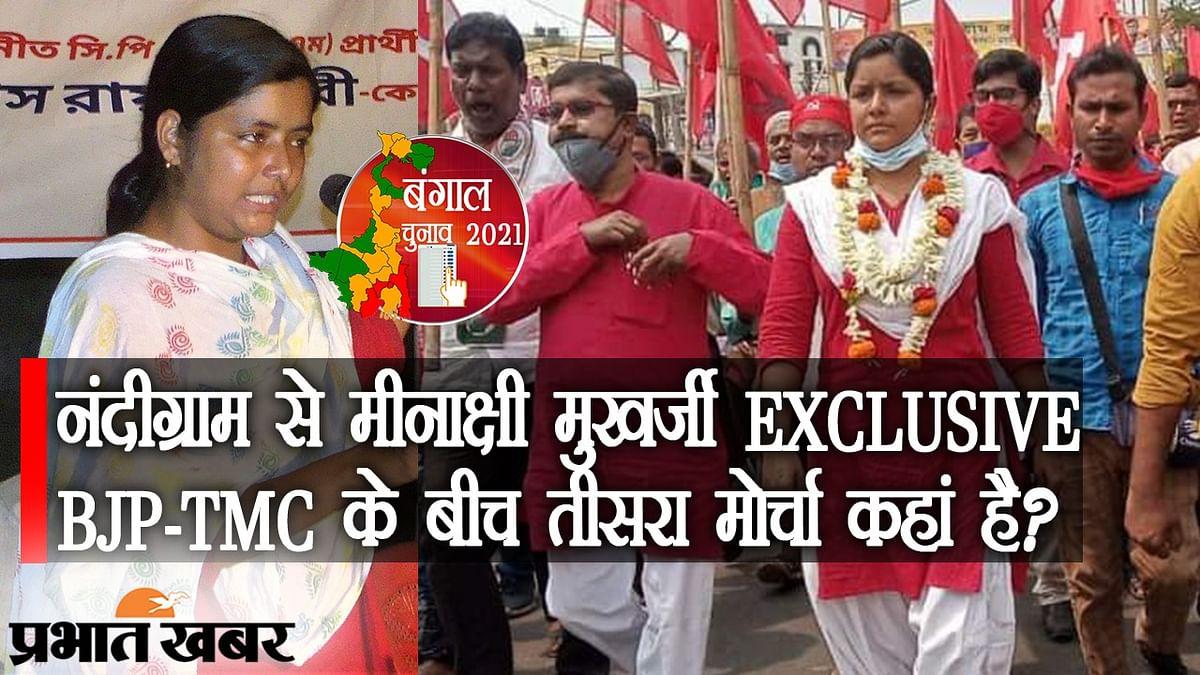 ग्राउंड ZERO नंदीग्राम से लेफ्ट कैंडिडेट मीनाक्षी मुखर्जी EXCLUSIVE, BJP-TMC के बीच संयुक्त मोर्चा कहां है?