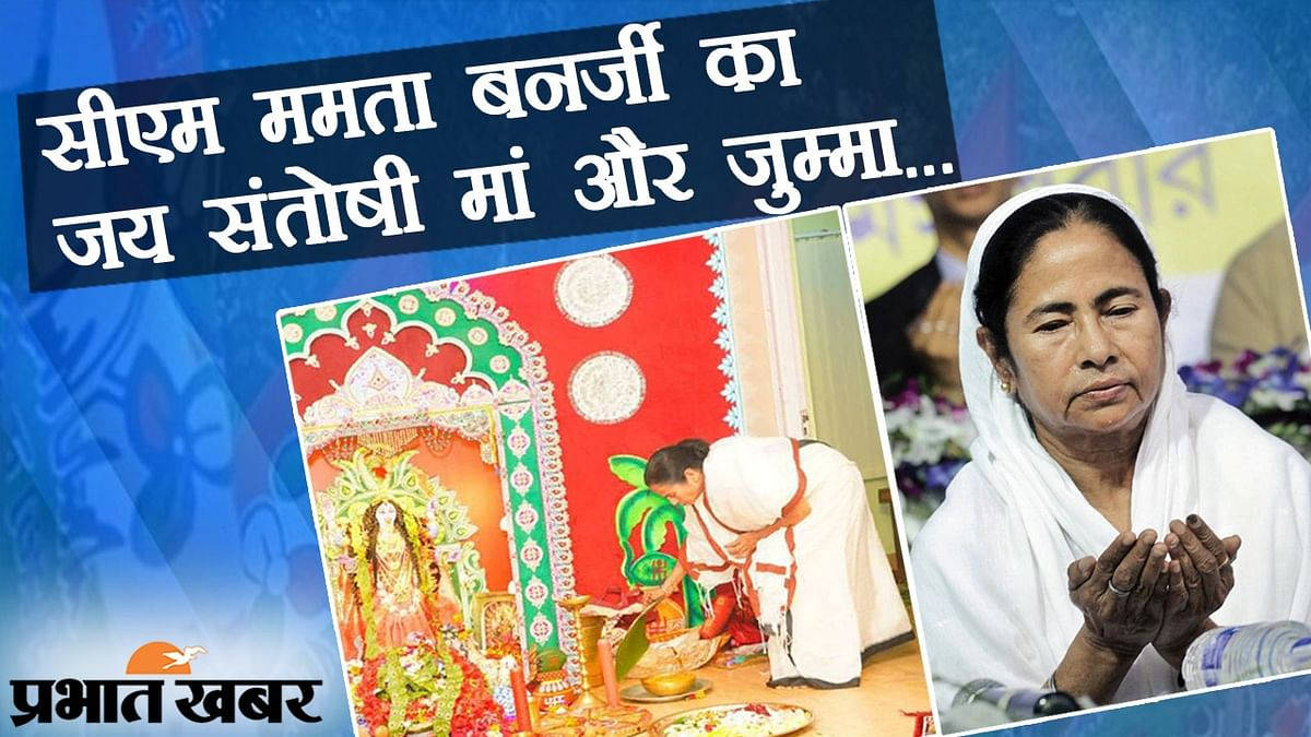 सहूलियत को देखते हुए भगवान का सेलेक्शन: CM ममता बनर्जी का 'जय संतोषी मां' और जुम्मा