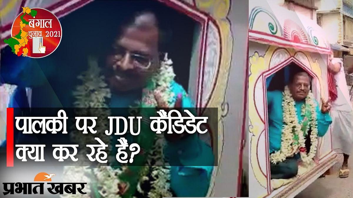 देखा है ऐसा प्रचार: चुनाव का सवाल और वोट का मामला, पालकी पर JDU कैंडिडेट श्रीकांत घोष की जनता से गुहार