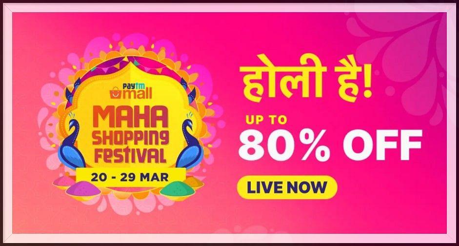 Holi Special Sale: रंगों और मिठाइयों से लेकर स्मार्टफोन्स पर यहां मिल रही भारी छूट