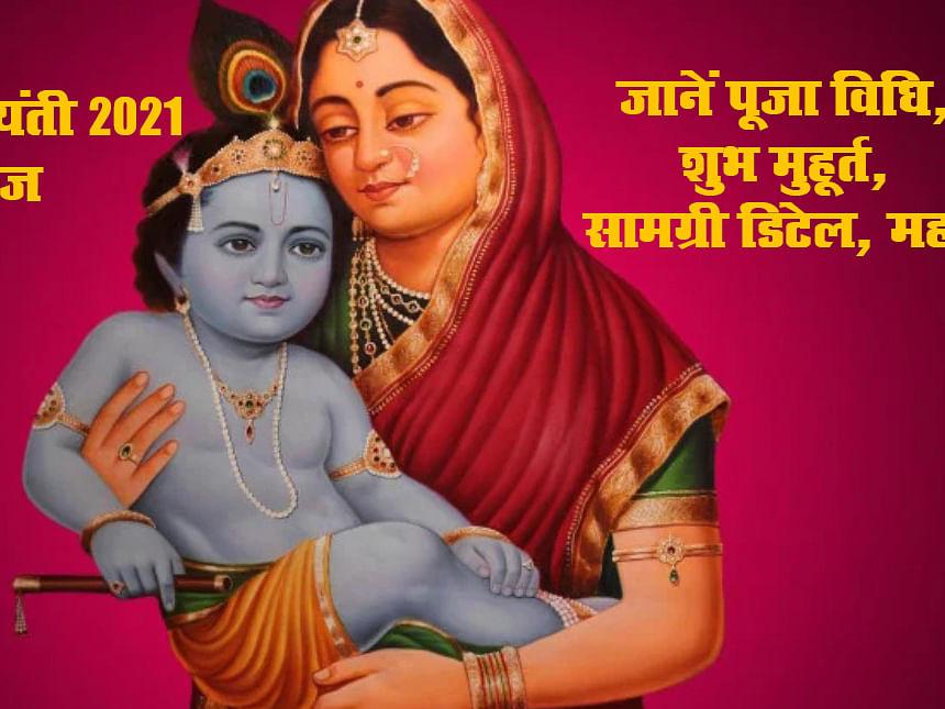 Yashoda Jayanti 2021: भगवान कृष्ण की पालनहार मां यशोदा की जयंती आज, ऐसे करें पूजा, जानें शुभ मुहूर्त, सामग्री डिटेल व इस दिन का महत्व