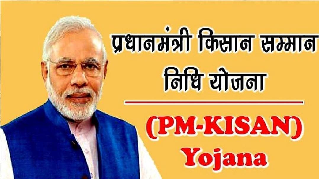 PM Kisan Yojana : इन किसानों को नहीं मिलेगा सम्मान निधि का लाभ, 6000 रुपये का लाभ लेने के लिए करना होगा ये काम