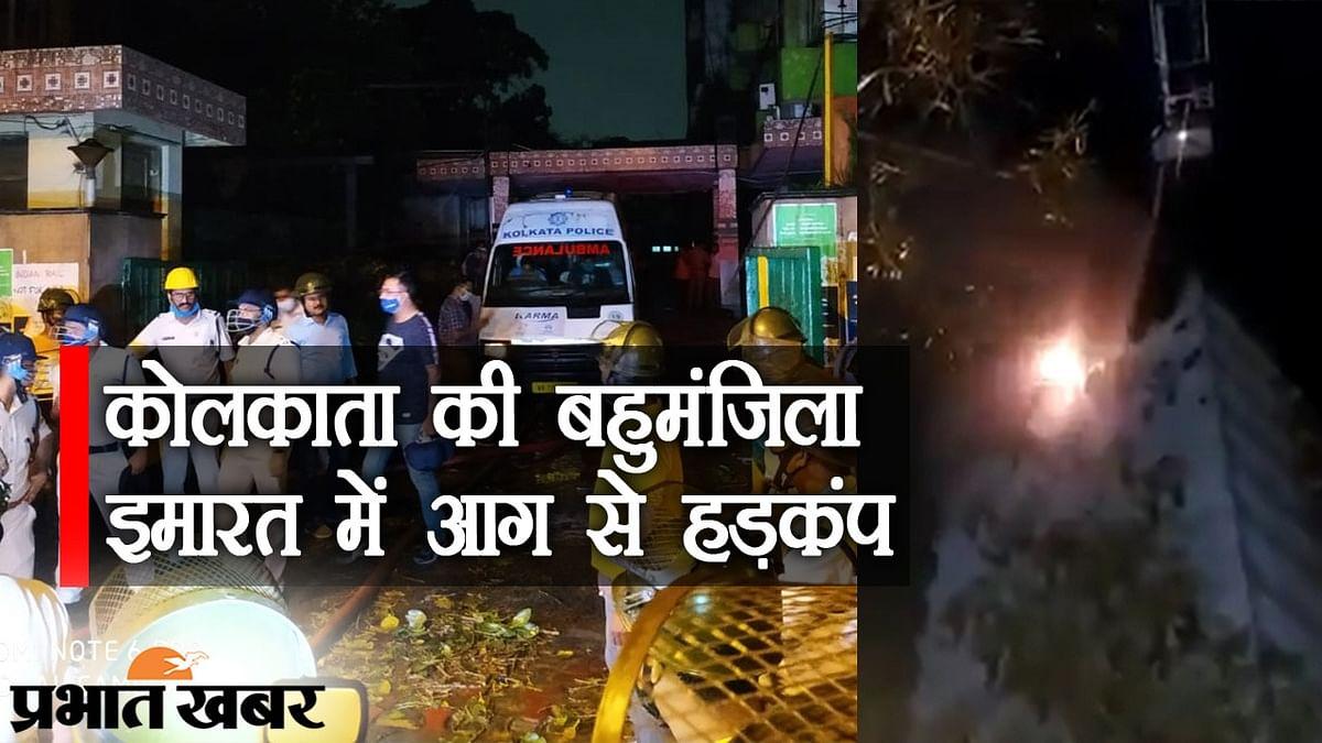 Kolkata Fire: कोलकाता की बहुमंजिला इमारत में आग पर कंट्रोल, 9 लोगों की मौत, मुआवजे का एलान