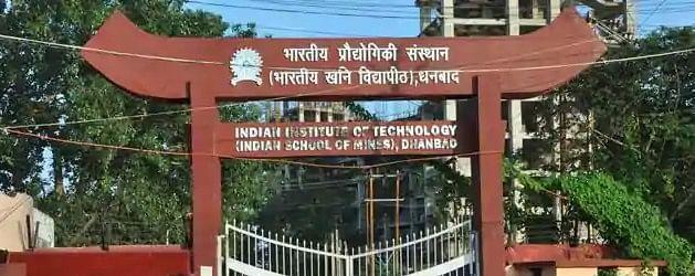 Jharkhand News : आइएसएम धनबाद अब ब्लास्टिंग और वाटर मैनेजमेंट टेक्नोलॉजी में भी बनेगा हब, राज्य की इस समस्या को करेगा दूर