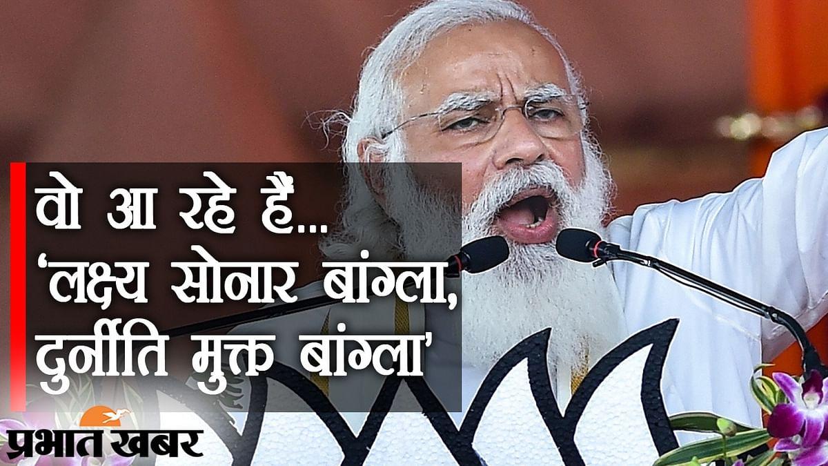 Bengal Election 2021: वो आ रहे हैं... 'लक्ष्य सोनार बांग्ला, दुर्नीति मुक्त बांग्ला', PM मोदी की रैली के लिए कोलकाता तैयार