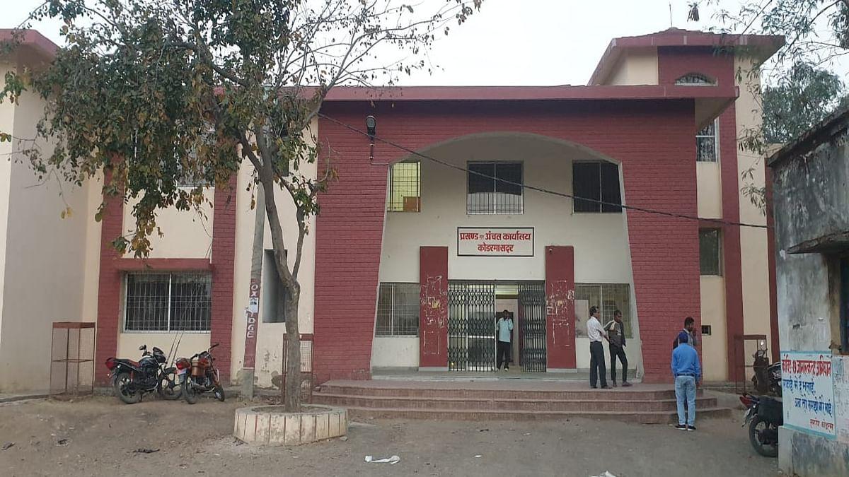 Jharkhand News : दो महीने में कोडरमा सदर ब्लॉक की 51 गैरमजरूआ जमीन की कट गयी रसीद, डीसी ने दिये जांच के आदेश