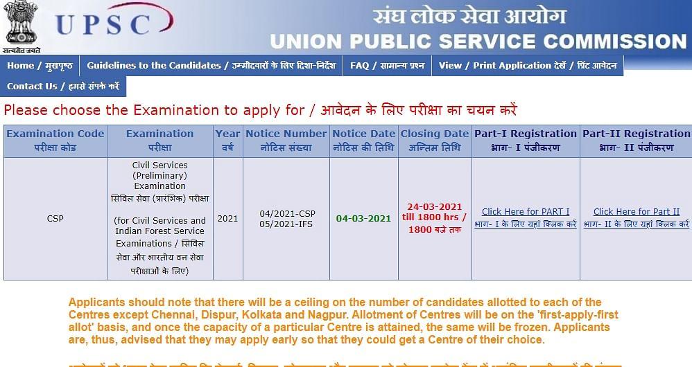 UPSC : सिविल सेवा परीक्षा 2021 के लिए नोटिफिकेशन जारी, जानें कबतक कर सकेंगे आवेदन, क्या है पात्रता की शर्तें