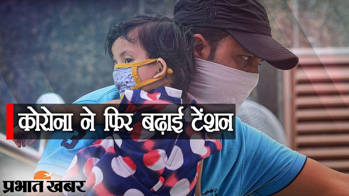 कोरोना संक्रमण से बढ़ी टेंशन, लापरवाही नहीं बरतने की हिदायत, देश के 10 जिलों में सबसे ज्यादा केस