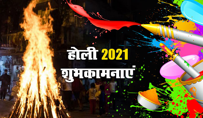 Happy Holi 2021 Wishes, Images, Quotes, Pics, Holi Ki Hardik Shubhkamnaye, Songs, Video