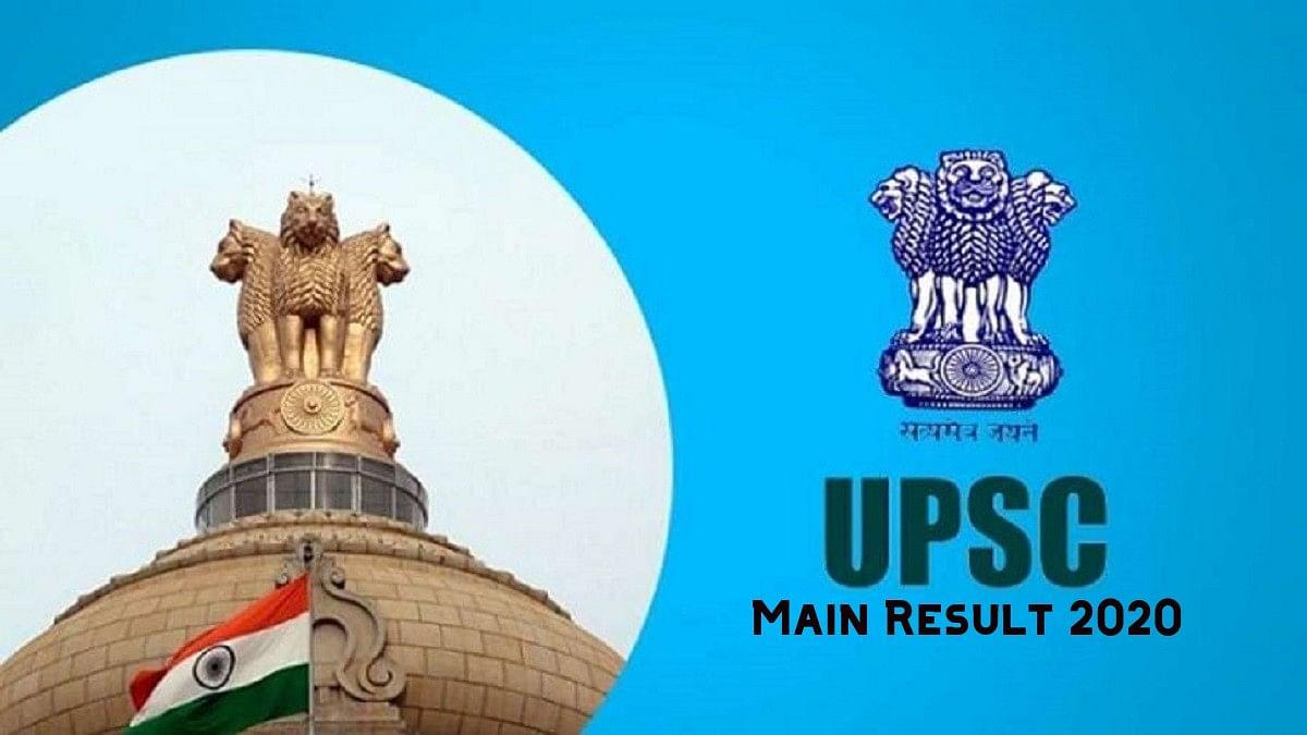 UPSC Main Result 2020 : संघ लोक सेवा आयोग ने जारी किया मुख्य परीक्षा का रिजल्ट, अब शुरू करें इंटरव्यू की तैयारी, देखें डायरेक्ट लिंक upsc.gov.in