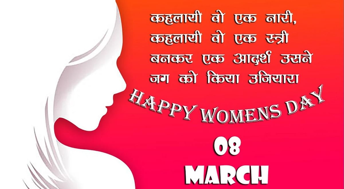 Happy Women's Day 2021 Mahila Diwas 2021 Wishes Updates Womens day Images, HD Pics, Photos
