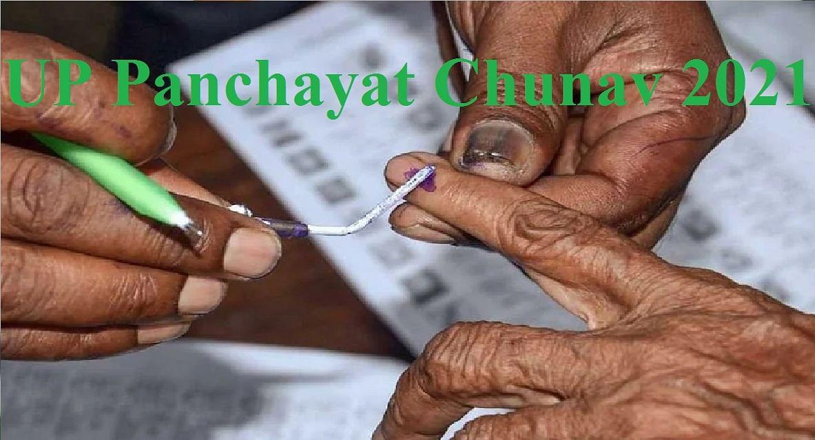 UP Panchayat Chunav 2021 : उत्तर प्रदेश पंचायत चुनाव का ऐलान 20 मार्च के बाद ? देखें आरक्षण सूची