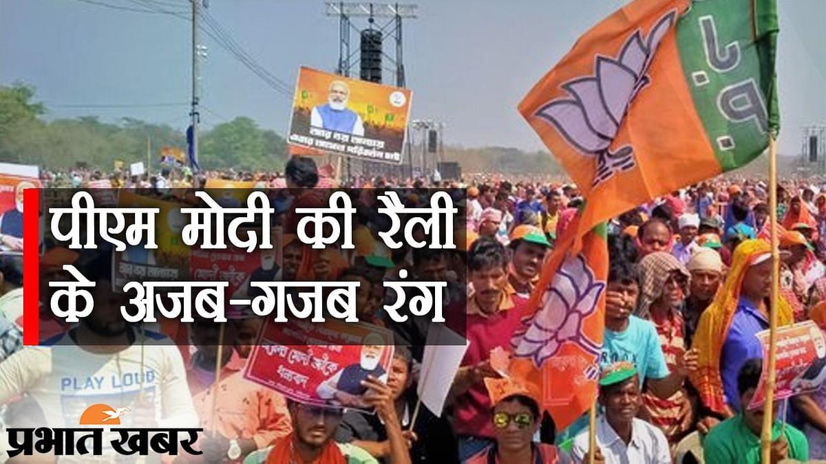 पीएम मोदी की रैली में अजब-गजब रंग: ब्रिगेड मैदान में 'जय श्री राम' की गूंज, 'भाईपो' पर भी निशाना