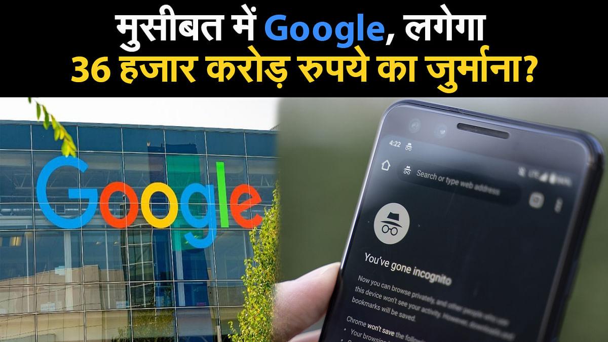 Google ने माना, Incognito मोड में भी यूजर की एक्टिविटी करता है ट्रैक