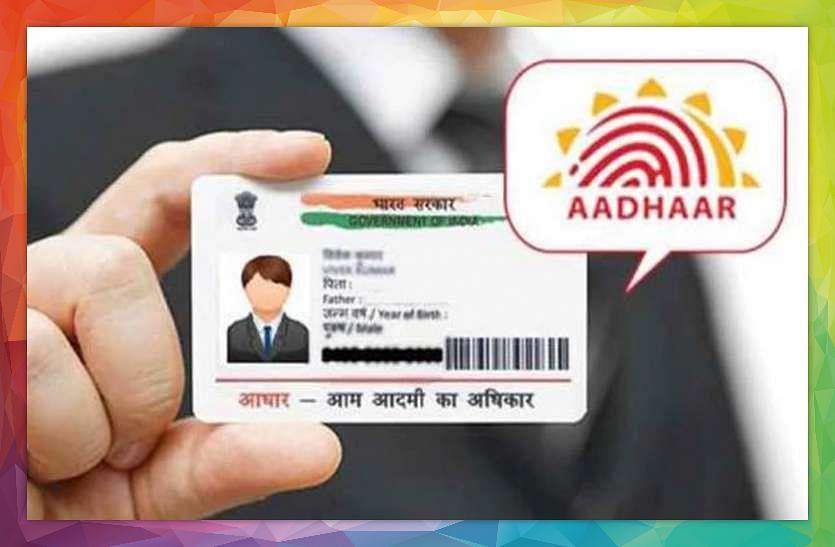 बिना झंझट के ऐसे बदलें Aadhaar Card में लगी फोटो, जानें सबसे आसान तरीका