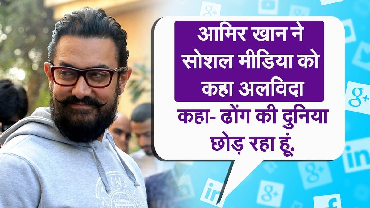 आमिर खान ने सोशल मीडिया को कहा अलविदा, कहा- ढोंग की दुनिया छोड़ रहा हूं.