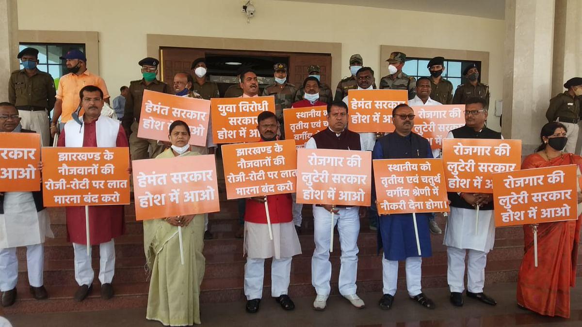 Jharkhand Budget Session 2021 : नियोजन नीति को लेकर सत्ता पक्ष और विपक्ष आमने- सामने, सदन के अंदर और बाहर भाजपा का विरोध प्रदर्शन