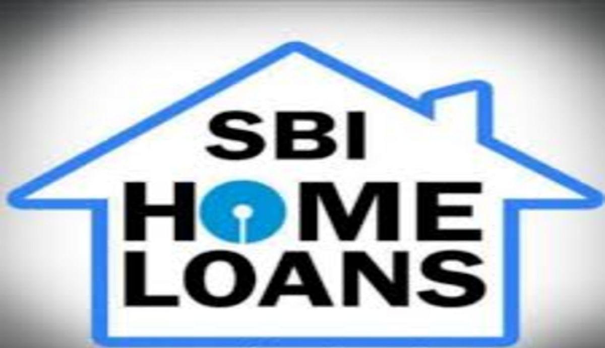 Home Loan : बिना प्रोसेसिंग फीस के ही सस्ता होम लोन दे रहा है SBI, योनो से अप्लाई करने पर मिलेगी अतिरिक्त छूट