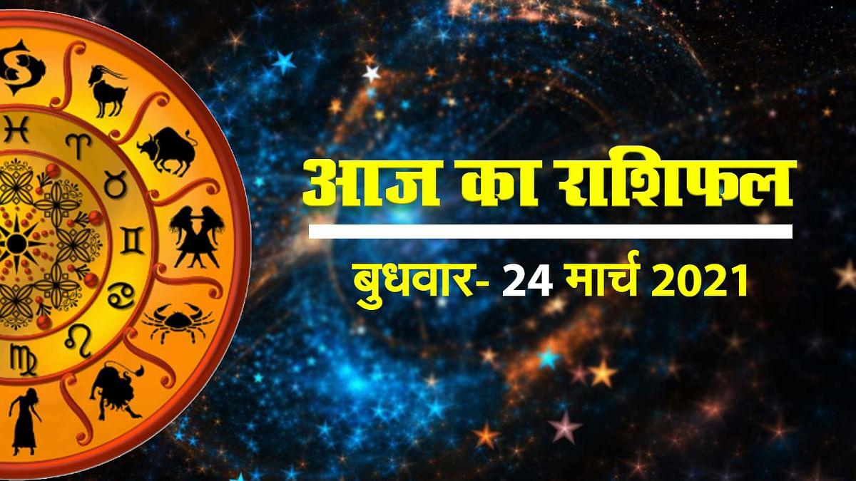 क्या कहते हैं आपके सितारे, देखें मेष से मीन राशि तक सभी 12 राशियों के लिए कैसा रहेगा आज का दिन II 24 मार्च - बुधवार  II 2021