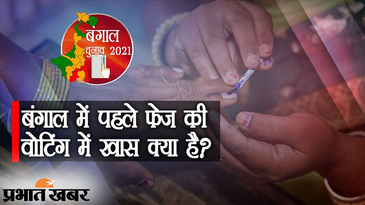 बंगाल में FIRST PHASE की 30 सीटों पर वोटिंग, 10 हजार बूथ, 73 लाख से ज्यादा वोटर्स, क्या कुछ है खास?
