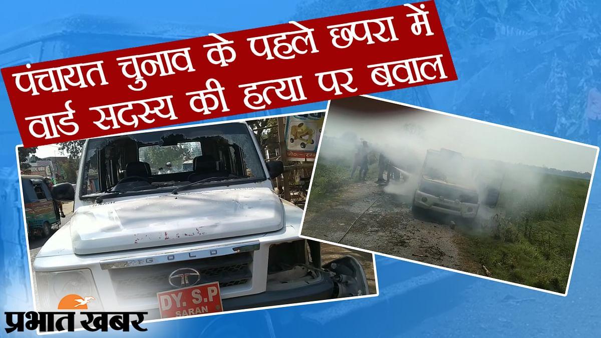 बिहार: छपरा में वार्ड सदस्य की हत्या पर हंगामा, नाराज भीड़ ने पुलिस को खदेड़ा, गाड़ियां आग के हवाले