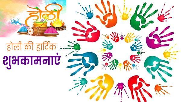 Happy Holi 2021 Wishes Images, Photos Status Quotes: गलियों में निकलो बना के टोली, हर लड़की की भीगा दो चोली...अपने दोस्तों एवं रिश्तेदारों यहां से भेजें होली की शुभकामनाएं