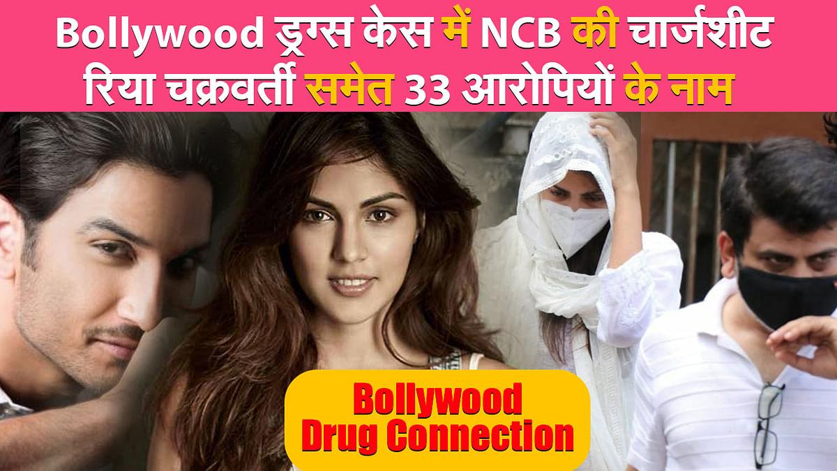 Bollywood Drug Case: NCB ने दाखिल की चार्जशीट, रिया चक्रवर्ती समेत 33 आरोपियों के नाम