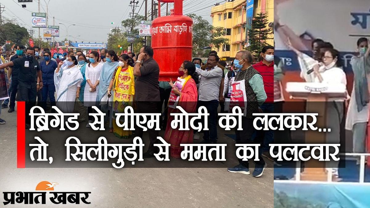 Mamata VS Modi: ब्रिगेड से PM मोदी की ललकार... तो, सिलीगुड़ी से ममता का पलटवार, CM बोलीं- लज्जा हय ना...