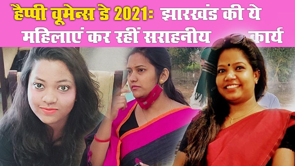 International Women's Day 2021: समाज के बंदिशों की दीवार तोड़ झारखंड की ये महिलाएं कर रहीं सराहनीय काम