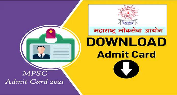 MPSC Admit Card 2021: महाराष्ट्र लोक सेवा आयोग ने जारी किया प्रिलीम्स परीक्षा का एडमिट कार्ड, ऐसे डाउनलोड करें प्रवेश पत्र