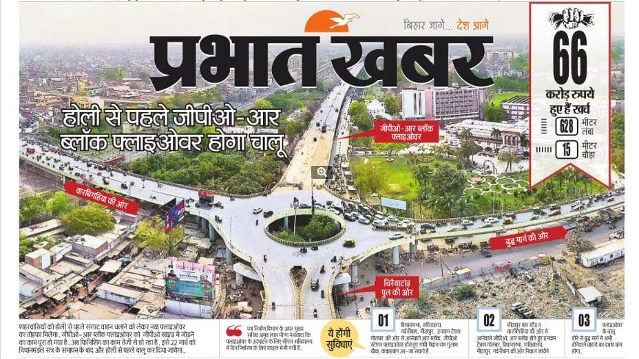 Patna News: होली से पहले पटना को सौगात, आज शाम से GPO-R Block फ्लाईओवर पर चलिए, सीएम नीतीश करेंगे उद्घाटन