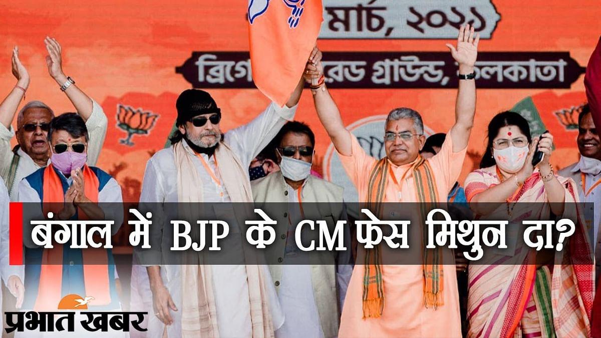 Bengal Chunav 2021: बंगाल में BJP के CM फेस पर सस्पेंस, TMC की 'बंगाल की बेटी' के मुकाबले मिथुन दा?