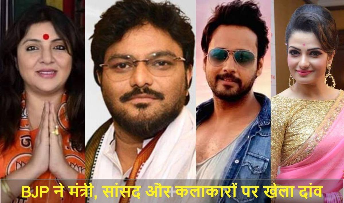 बंगाल चुनाव के लिए भाजपा कैंडिडेट्स की तीसरी लिस्ट में केंद्रीय मंत्री, सांसद, अभिनेता-अभिनेत्री और अर्थशास्त्री