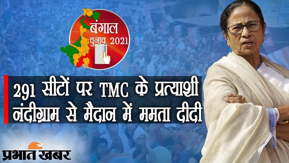 Bengal Election 2021: चुनाव में कुल 294 में से 291 सीटों पर TMC के प्रत्याशी, नंदीग्राम से मैदान में ममता दीदी
