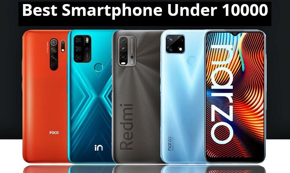 10 हजार रुपये से कम कीमत वाले बेस्ट स्मार्टफोन, खूबियां जानकर खुश हो जाएंगे आप