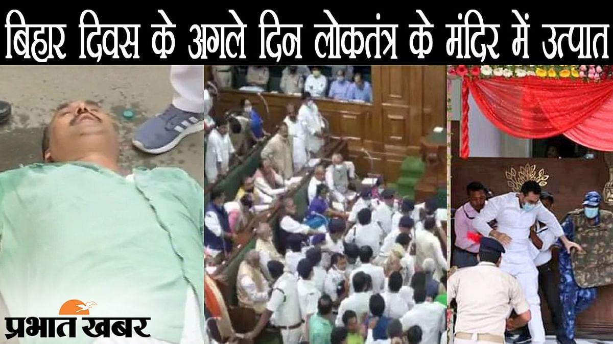 बिहार दिवस के अगले दिन लोकतंत्र के मंदिर में उत्पात, 'माननीयों' के इस रूप को देखकर सभी शर्मसार