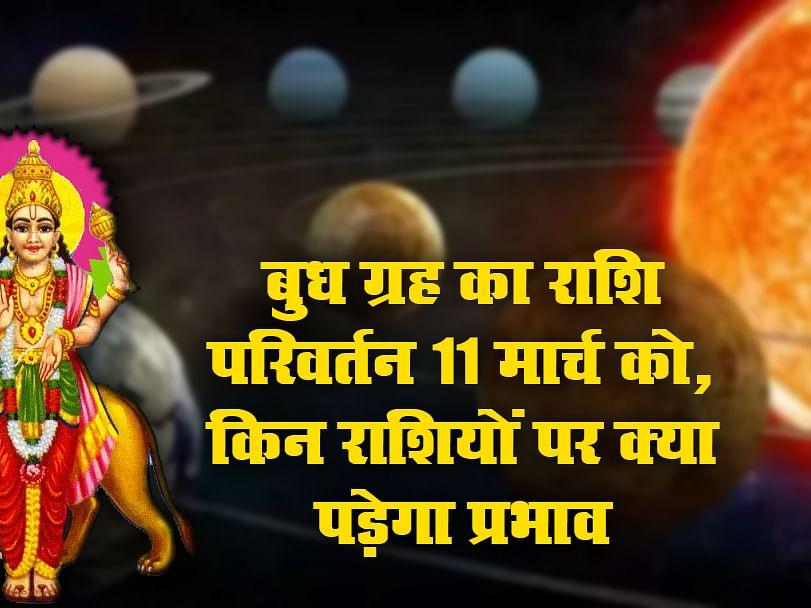 Budh Rashi Parivartan March 2021: तीन दिन बाद महाशिवरात्रि पर बुध करेंगे राशि परिवर्तन, कर्क, कन्या, धनु, वृश्चिक के जातकों की बढ़ेंगी परेशानियां, इन राशियों को होगा जबरदस्त लाभ